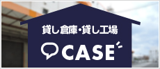 貸し倉庫・貸し工場CASE
