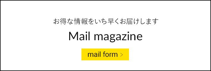 お得な情報をいち早くお届けします メールマガジン登録